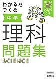 わかるをつくる 中学理科問題集 (学研パーフェクトコース 3)