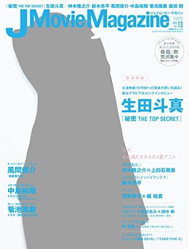 J Movie Magazine(ジェイムービーマガジン) Vol.13 (パーフェクト・メモワール)