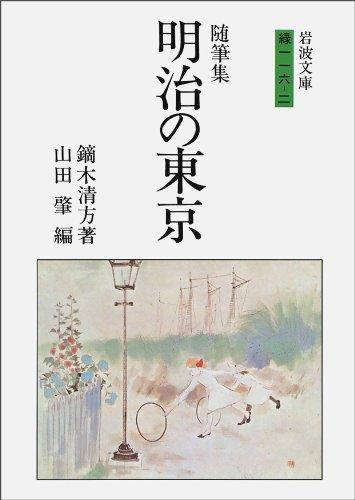 随筆集 明治の東京 (岩波文庫)の詳細を見る
