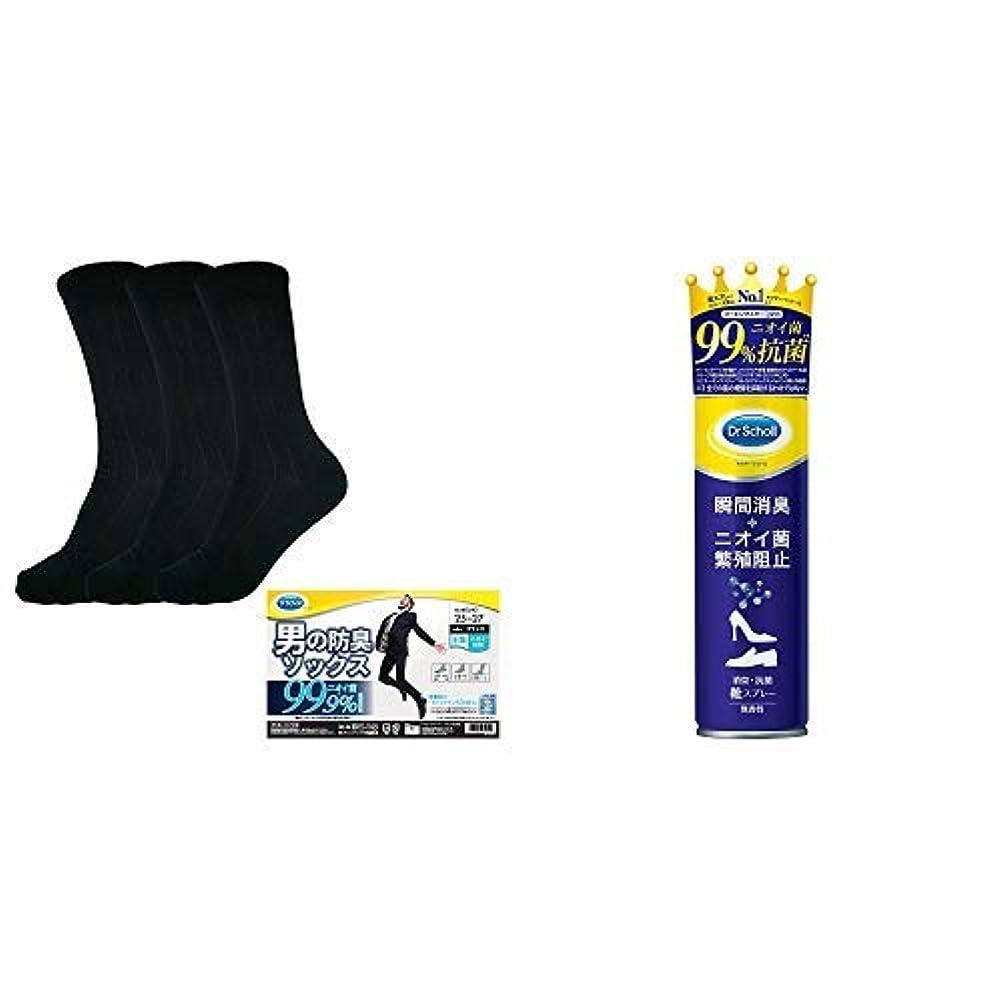 免疫する運賃アクセルドクターショール 防臭ソックス ブラック 3個パック & 消臭 抗菌 靴スプレー 無香料 150ml 靴消臭