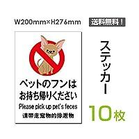 「ペットのフンはお持ち帰りください」【ステッカー シール】タテ・大 200×276mm (sticker-040-10) (10枚組)