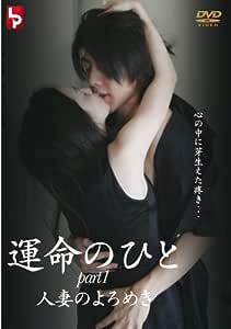 運命のひと 1 人妻のよろめき [DVD]