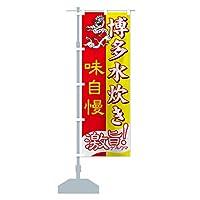 博多水炊き のぼり旗 サイズ選べます(ハーフ30x90cm 左チチ)