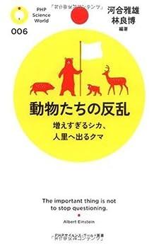 [河合雅雄, 林良博]の動物たちの反乱 増えすぎるシカ、人里へ出るクマ (PHPサイエンス・ワールド新書)