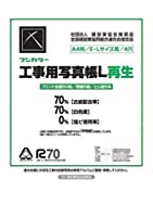 (まとめ買い)フジカラー 工事写真帳 L再生 204234 【×2セット】