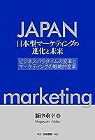 日本型マーケティングの進化と未来: ビジネスパラダイムの変革とマーケティングの戦略的変革