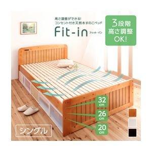 すのこベッド シングル【Fit-in】ダークブラウン 高さが調節できる!コンセント付き天然木すのこベッド【Fit-in】フィット・イン【代引不可】