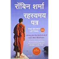 The Secret Letters (Hindi) [paperback] Robin Sharma [Jan 01, 2013]