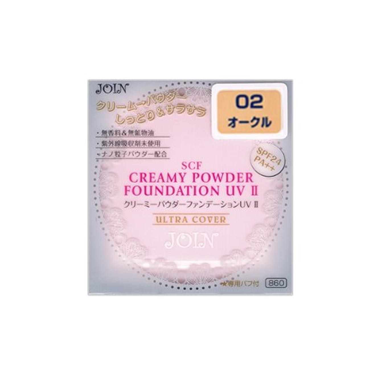 びっくり乳製品ハーブジョイン SCFクリーミーパウダーファンデーションUV 2 専用パフ付き 12g 02オークル