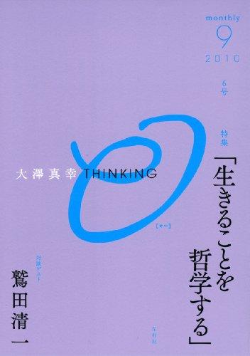 大澤真幸THINKING「O」第6号の詳細を見る