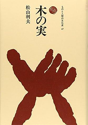 木の実 (ものと人間の文化史 47)