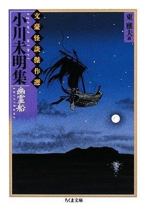 小川未明集 幽霊船―文豪怪談傑作選 (ちくま文庫)の詳細を見る