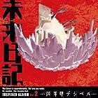 TVアニメ 未来日記 INSPIRED ALBUM Vol.2~因果律デシベル~