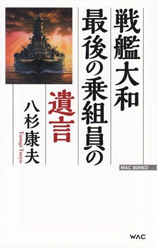 戦艦大和 最後の乗組員の遺言 (WAC BUNKO 217)