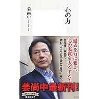 心の力 (集英社新書)