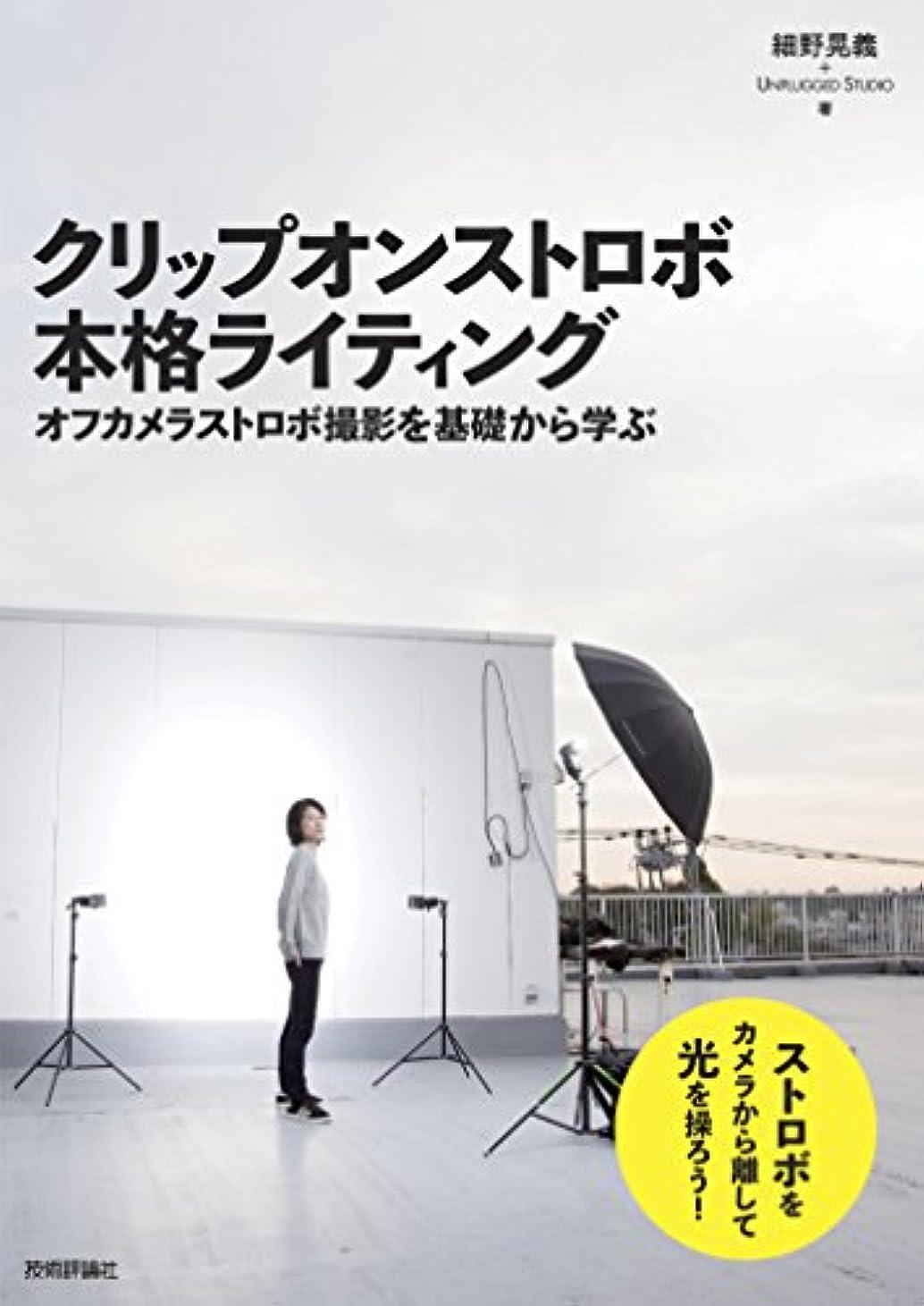 鍔雲褒賞クリップオンストロボ 本格ライティング ?オフカメラストロボ撮影を基礎から学ぶ