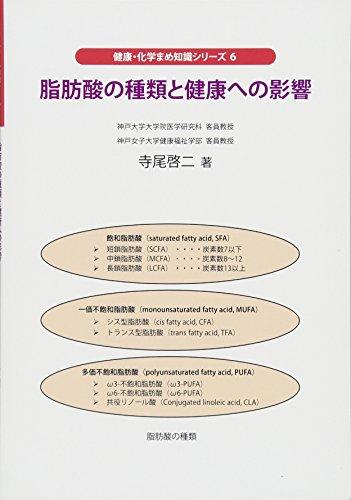 脂肪酸の種類と健康への影響 (健康・化学まめ知識シリーズ)