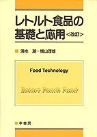 レトルト食品の基礎と応用