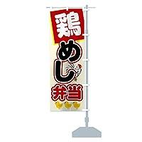 鶏めし弁当 のぼり旗 サイズ選べます(ショート60x150cm 右チチ)