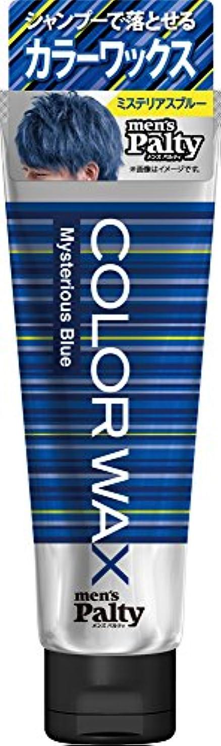 合理的耐えられる照らすメンズパルティ カラーワックス ミステリアスブルー 70g