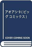 アオアシ 第09巻