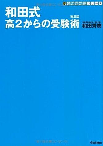 和田式 高2からの受験術 改訂版 (新・受験勉強法シリーズ)