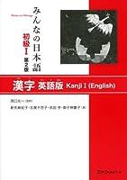 みんなの日本語初級〈1〉漢字 英語版