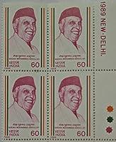 Sheikh Mohammad Abdullah (Statesman) Indian Stamp (Block of 4 With Traffic light)
