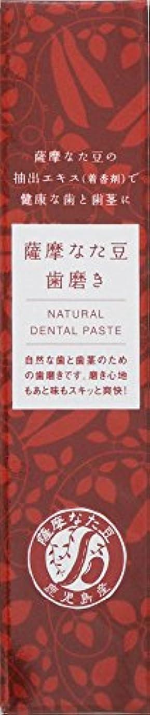 セッション解釈バスルーム薩摩なた豆歯磨き 55G