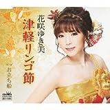 津軽リンゴ節♪花咲ゆき美のCDジャケット