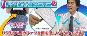 サンコー USBネクタイクーラー2 USBNEC02