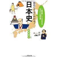 面白くてよくわかる!日本史