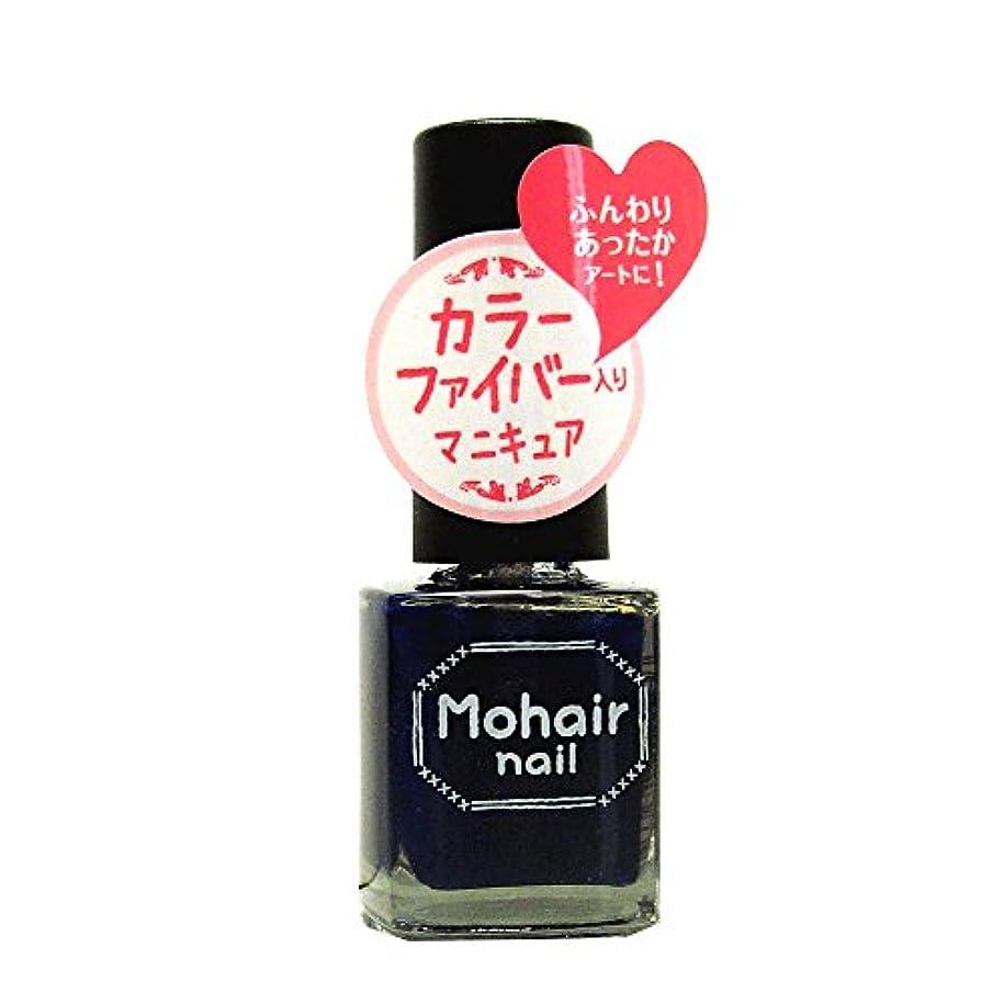 完全に密度うぬぼれたTM モヘアネイル(爪化粧料) TMMH1602 マリンブルー
