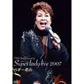 55th ANNIVERSARY SUPER LADY LIVE 2007 [DVD]