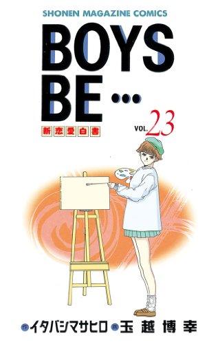 BOYS BE・・・(23) (週刊少年マガジンコミックス)