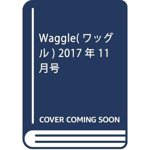 Waggle(ワッグル) 2017年 11 月号 [雑誌]