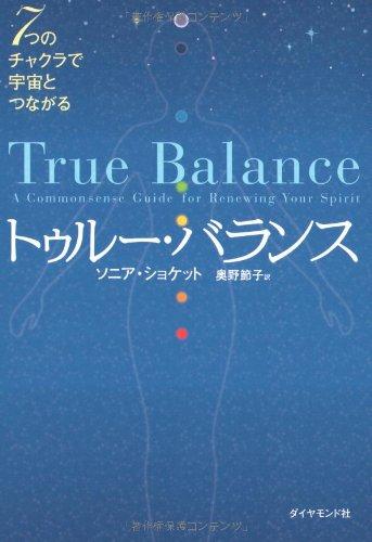 トゥルー・バランス―7つのチャクラで宇宙とつながるの詳細を見る