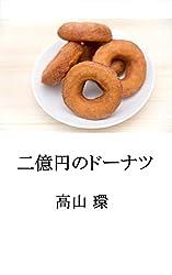 二億円のドーナツ