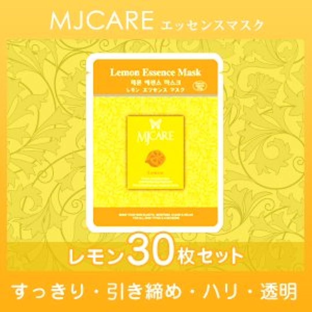 猫背木行き当たりばったりMJCARE (エムジェイケア) レモン エッセンスマスク 30セット