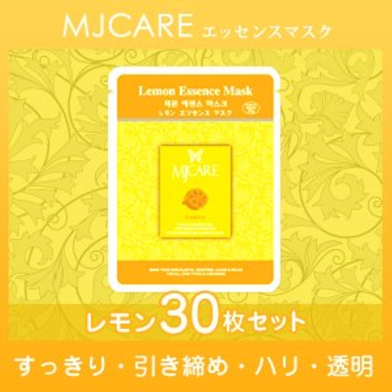 フレッシュペルセウス行為MJCARE (エムジェイケア) レモン エッセンスマスク 30セット
