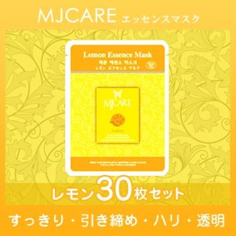 印象フェード不十分なMJCARE (エムジェイケア) レモン エッセンスマスク 30セット