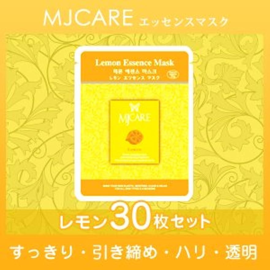 敗北漏斗ずらすMJCARE (エムジェイケア) レモン エッセンスマスク 30セット