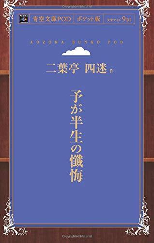 予が半生の懺悔 (青空文庫POD(ポケット版))