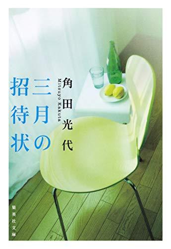 三月の招待状 (集英社文庫)