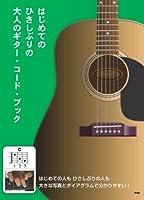 はじめてのひさしぶりの 大人のギターコードブック 大きな写真とダイアグラムで分かりやすい!