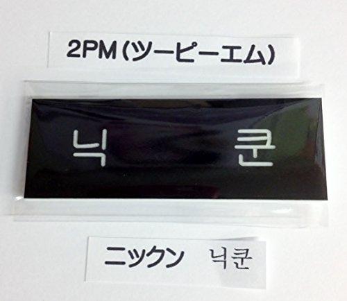 2PM (ツーピーエム) ネーム 名札(ハングル)ニックン 韓国 ap03