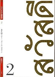 タイ語で出そう!グリーティングカード―マリンのタイ語生活〈2〉 (マリンのタイ語生活 2)