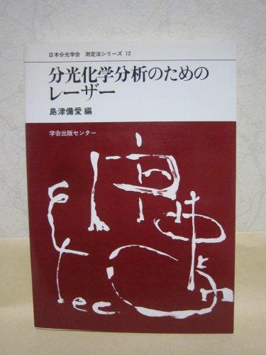 分光化学分析のためのレーザー (日本分光学会 測定法シリーズ)