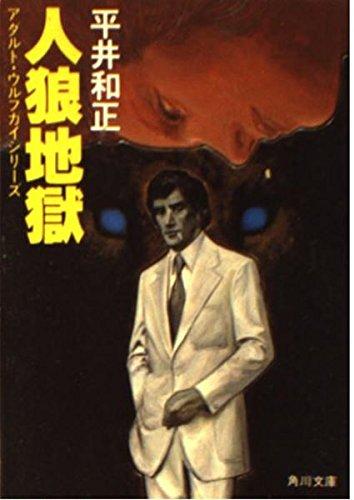 人狼地獄 (角川文庫 (5755))の詳細を見る