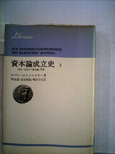 資本論成立史〈3〉―1857-58年の『資本論』草案 (1973年) (りぶらりあ選書)